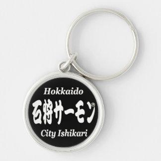 The Ishikari salmon (black) Key Chain