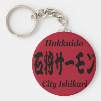 The Ishikari salmon (densely red) Basic Round Button Key Ring
