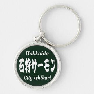 The Ishikari salmon (moth green) Silver-Colored Round Key Ring