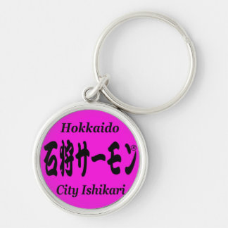 The Ishikari salmon! (Purple) Key Chain