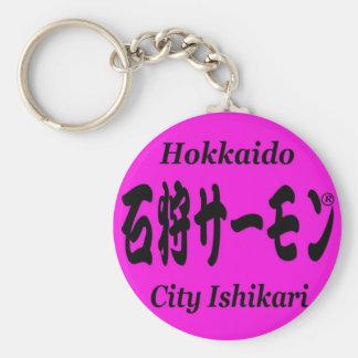 The Ishikari salmon! (Purple) Basic Round Button Key Ring