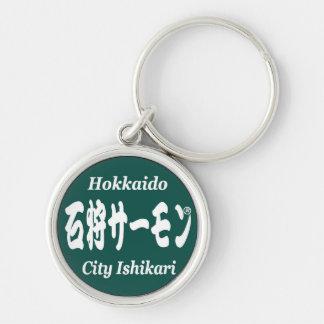 The Ishikari salmon (white letter; Deep sea color) Silver-Colored Round Key Ring