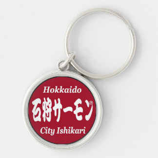 The Ishikari salmon (white letter; Red①> Silver-Colored Round Key Ring