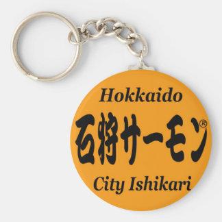 The Ishikari salmon (yellow) Basic Round Button Key Ring