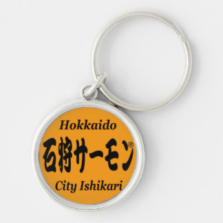 The Ishikari salmon (yellow) Silver-Colored Round Key Ring