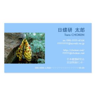 The Japanese butterflies workshop [card member Pack Of Standard Business Cards