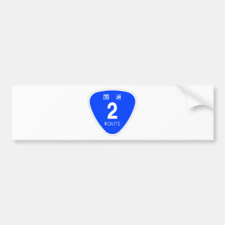 The Japanese national highway 2 - traffic sign Bumper Sticker