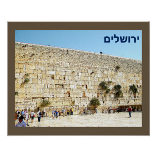 The Kotel - Western Wall Poster