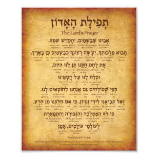 The Lord's Prayer in Hebrew Photo (Matthew 6:9-13)