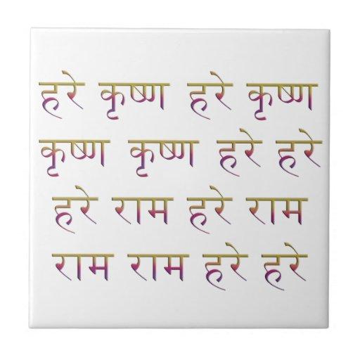 The Mahamantra in Sanskrit Ceramic Tiles