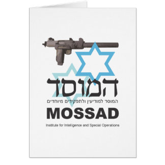 The Mossad Greeting Card