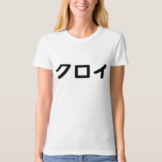 "The name ""Chloe"" in Japanese Katakana T-Shirt"