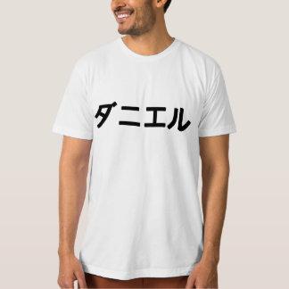 The Name Daniel in Japanese Katakana T-Shirt