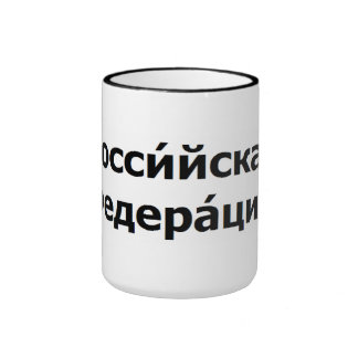 The Russian Federation Coffee Mug