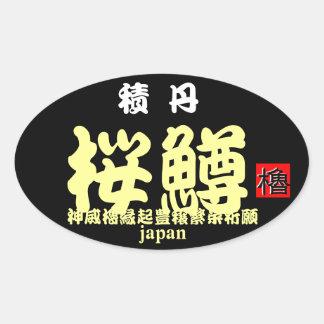 The Shakotan cherry tree trout < Luck; God dignity Oval Sticker