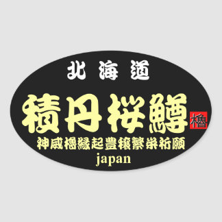 The Shakotan cherry tree trout < Luck; God dignity Oval Sticker