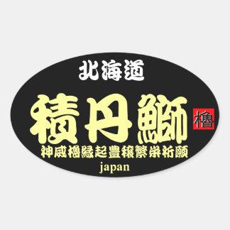 The Shakotan luck yellowtail < God dignity tower l Oval Sticker