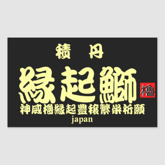 The Shakotan luck yellowtail < God dignity tower l Rectangular Sticker