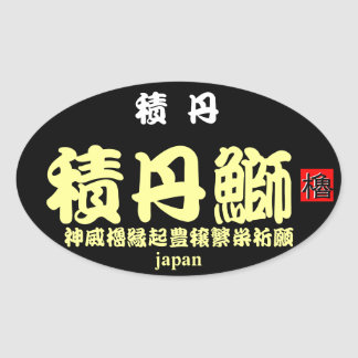 The Shakotan luck yellowtail < God dignity tower l Oval Sticker