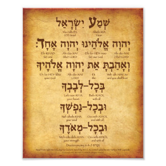 The Shema in Hebrew Photo Ver. 1 - Deut. 6:4-5