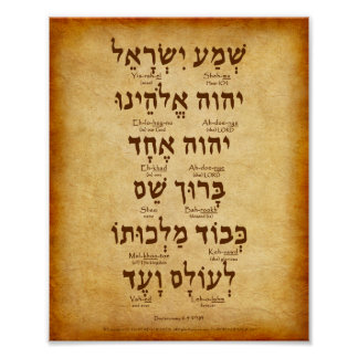 The Shema in Hebrew Poster Deut. 6:4