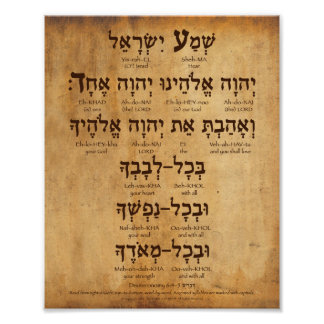 The Shema in Hebrew Poster Deut. 6:4-5 V.2