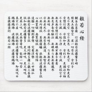 the sutra hannya shingyo Japan 2 Mousepad