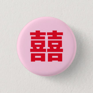 The symbol of Chinese for the wedding 3 Cm Round Badge