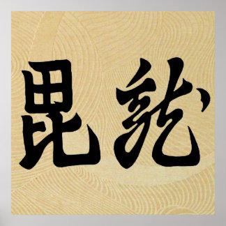 The Uesugi clan 上杉氏 Uesugi-shi to war to banner Print