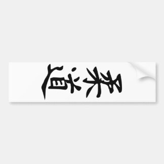 The Word Judo in Kanji Japanese Lettering Bumper Sticker