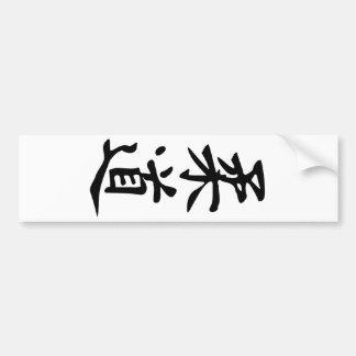 The Word Judo in Kanji Japanese Lettering Bumper Sticker