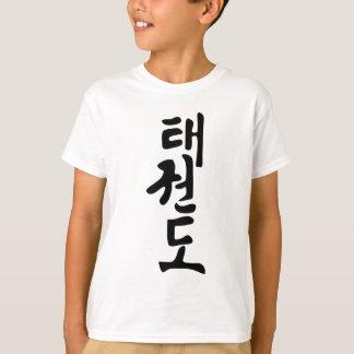 The Word Taekwondo In Korean Lettering T-Shirt