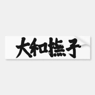 "The ""YAMATO-NADESHIKO"" Bumper Sticker"