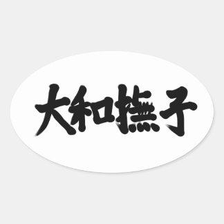 "The""YAMATO-NADESHIKO"" Oval Sticker"