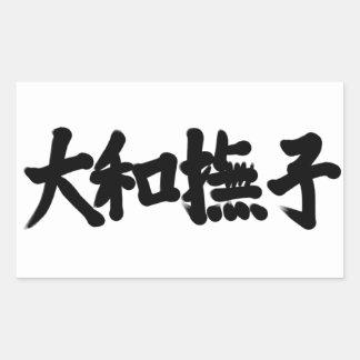 """The """"YAMATO-NADESHIKO"""" Rectangular Sticker"""