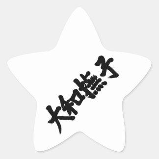 "The ""YAMATO-NADESHIKO"" Star Sticker"