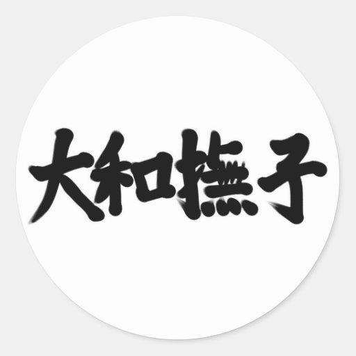 """The """"YAMATO-NADESHIKO"""" Round Stickers"""