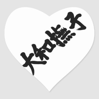 "The""YAMATO-NADESHIKO"" Heart Sticker"