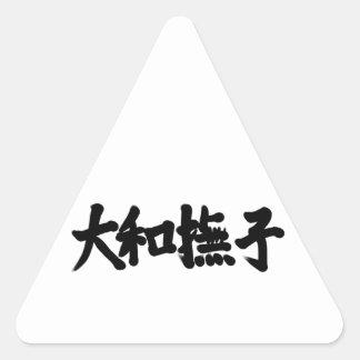 "The ""YAMATO-NADESHIKO"" Triangle Sticker"
