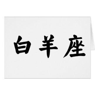 The Zodiac - Aries Greeting Card