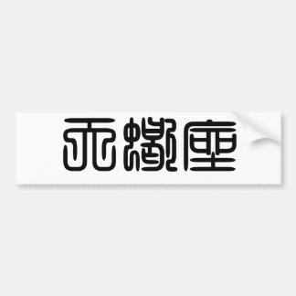 The Zodiac - Scorpio Bumper Stickers