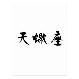 The Zodiac - Scorpio Post Card