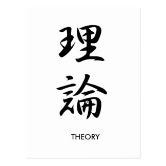 Theory - Riron Post Cards
