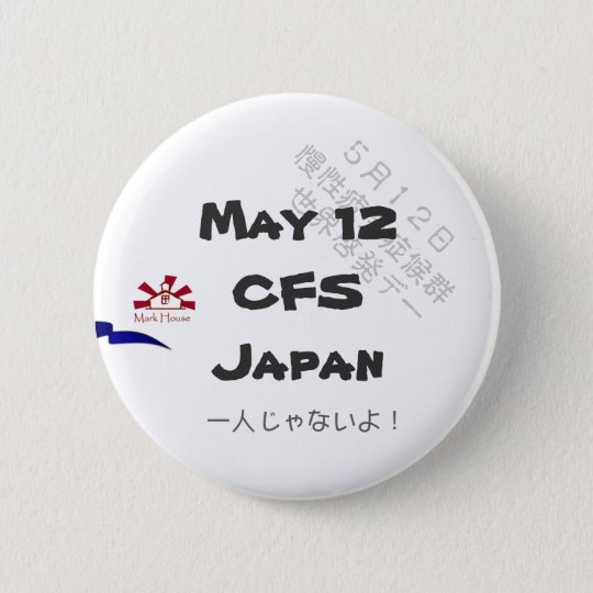 """"""" There is no May 12 CFS Japan one person,"""" batch 6 Cm Round Badge"""