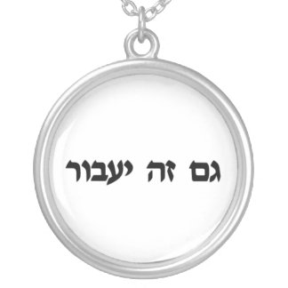 This too Shall Pass Hebrew Charm Silver Plated Necklace