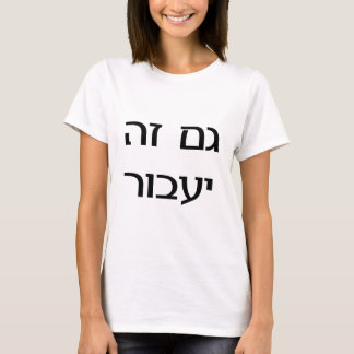 This Too Shall Pass in Hebrew T-Shirt