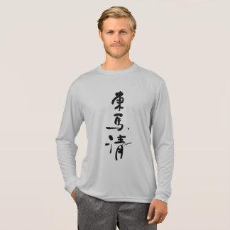 THOMAS-Your name in Japanese Kanji Character T-Shirt