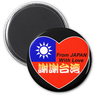 thx taiwan 6 cm round magnet