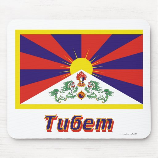 Tibet Flag with name in Russian Mousepad