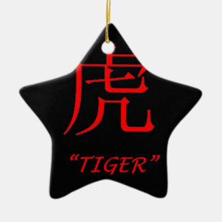 """Tiger"" Chinese astrology sign Christmas Ornament"